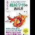Pythonで動かして学ぶ! あたらしい機械学習の教科書