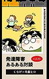 くらげ×寺島ヒロの発達障害あるある対談 vol.01