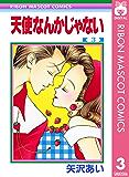 天使なんかじゃない 3 (りぼんマスコットコミックスDIGITAL)