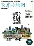 未来の地図 東京・首都圏版 (エイムック 2987)