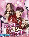 ラブリー・スター・ラブリー Blu-ray SET1(約176分特典映像DVD付)