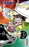 銀魂-ぎんたま- 53 (ジャンプコミックス)