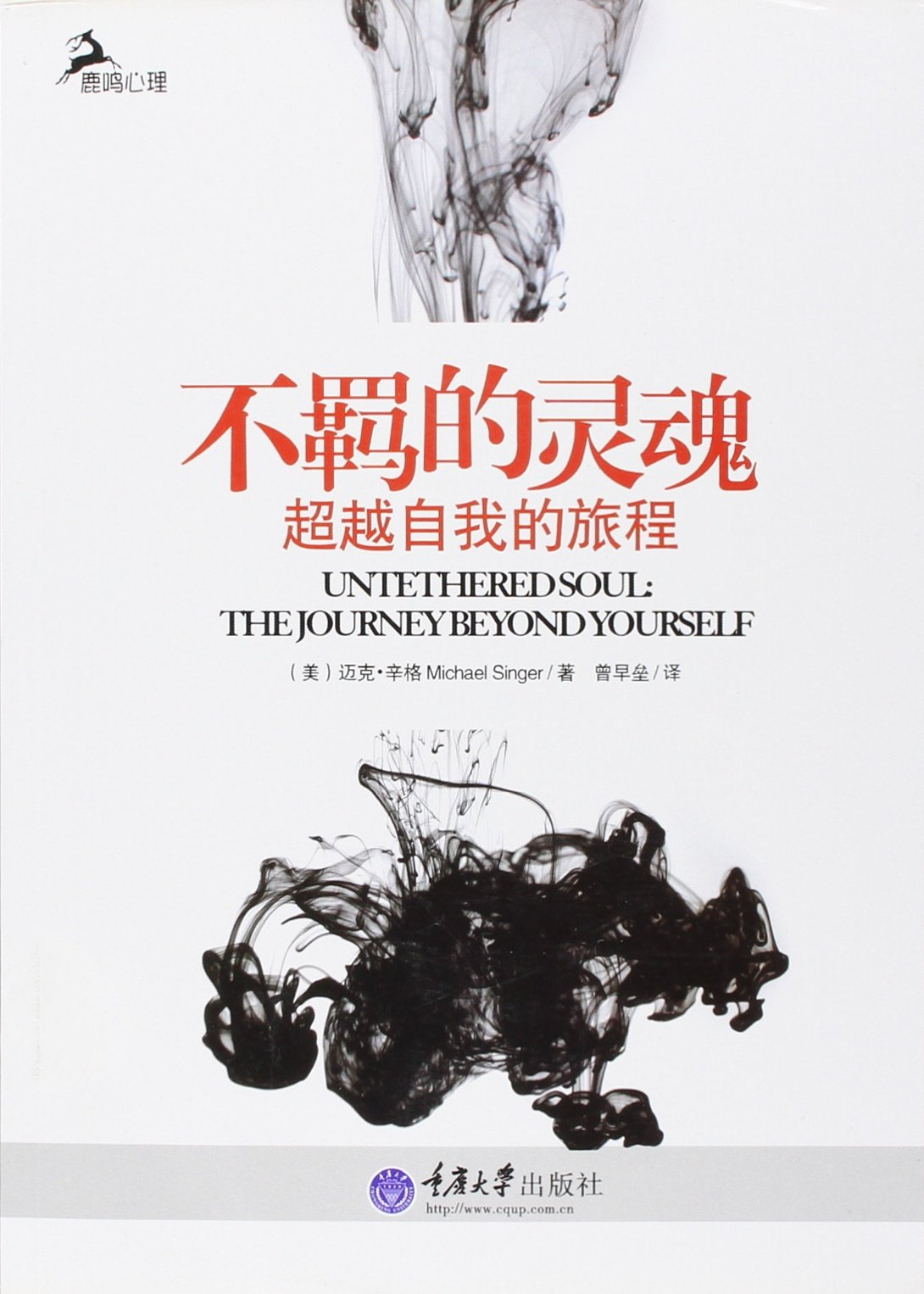 Read Online The Untethered Soul:The Journey beyond Yourself (Chinese Edition) PDF