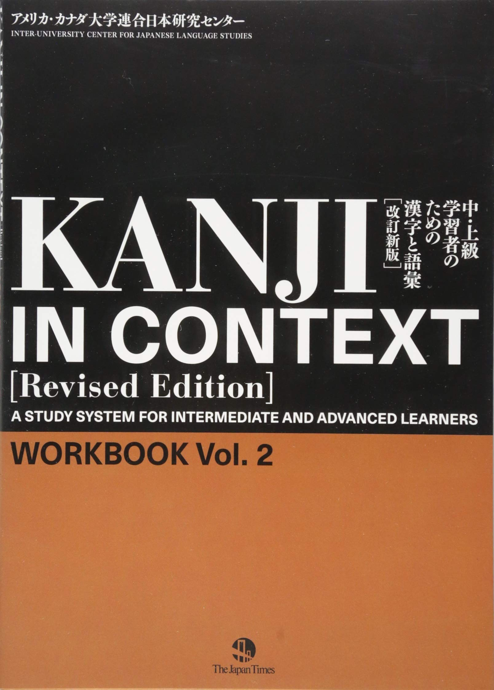 in reference kanji book context