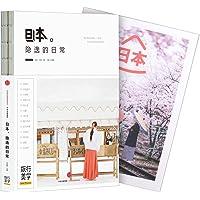 旅行美学系列:日本,隐逸的日常(附48P全彩日本攻略别册)