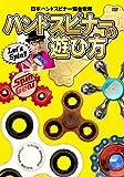 日本ハンドスピナー協会監修 ハンドスピナーの遊び方 [DVD]