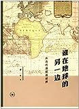 谁在地球的另一边:从古代海图看世界