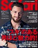 """Safari(サファリ) 2017年 12 月号 [だから""""スキ""""のある男ほど魅力的!/アーロン・テイラー=ジョンソン]"""