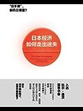 日本经济如何走出迷失(比尔·盖茨重磅推荐,审视日本的全新视角,揭秘日本发展痛点与未来核心竞争力。)