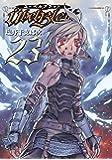 ユーベルブラット(23)(完) (ヤングガンガンコミックス)