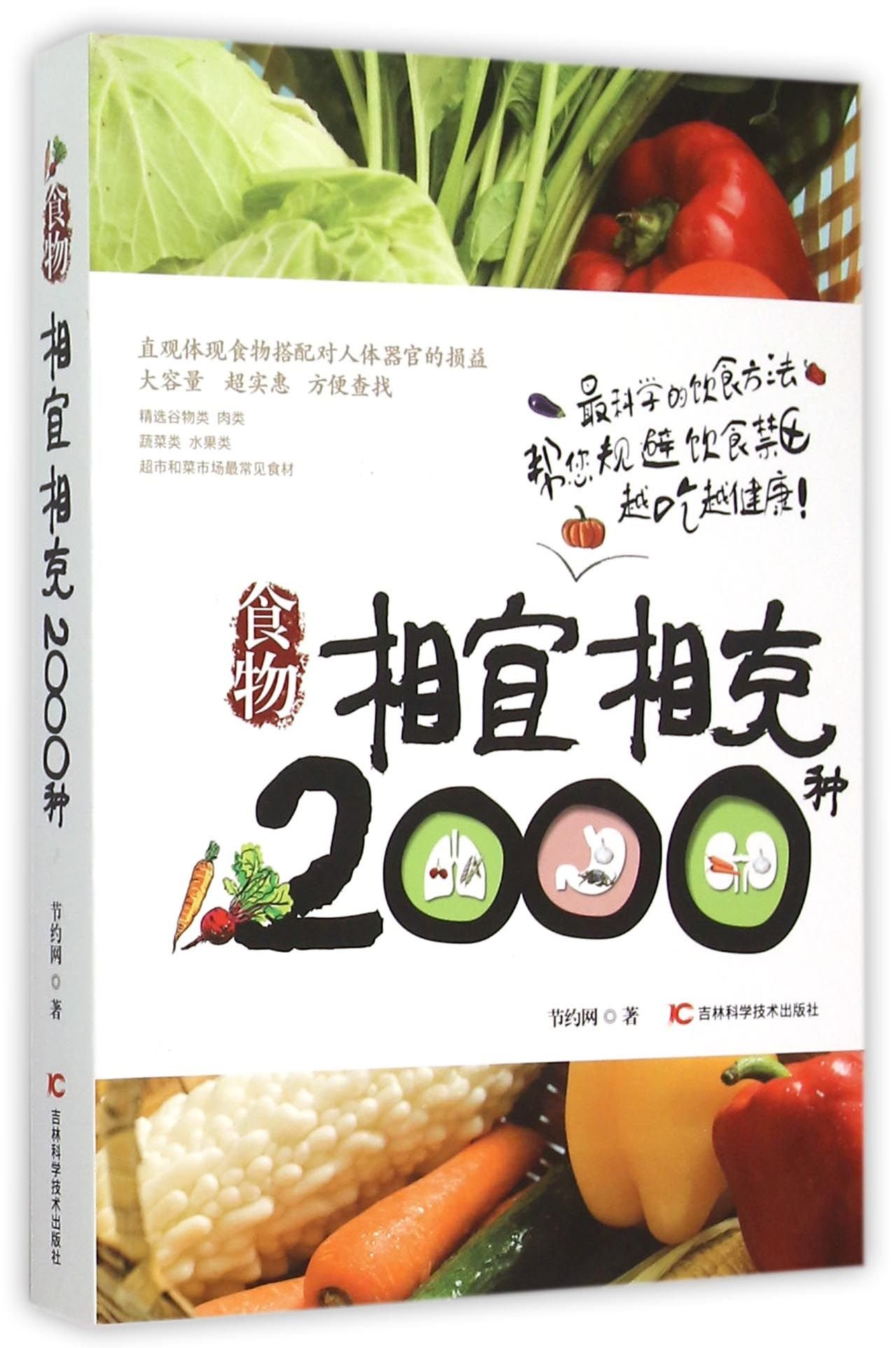 Download 2000 Cases of Suitable Matching and Inter-Restriction of Food (Chinese Edition) ebook