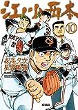 江川と西本 (10) (ビッグコミックス)