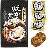 広島土産 広島かき処 焼かき煎餅 27枚入り