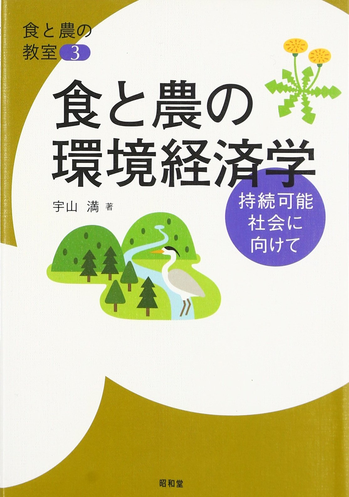 食と農の環境経済学: 持続可能社...