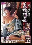 四十路熟母 義母相姦 [DVD]