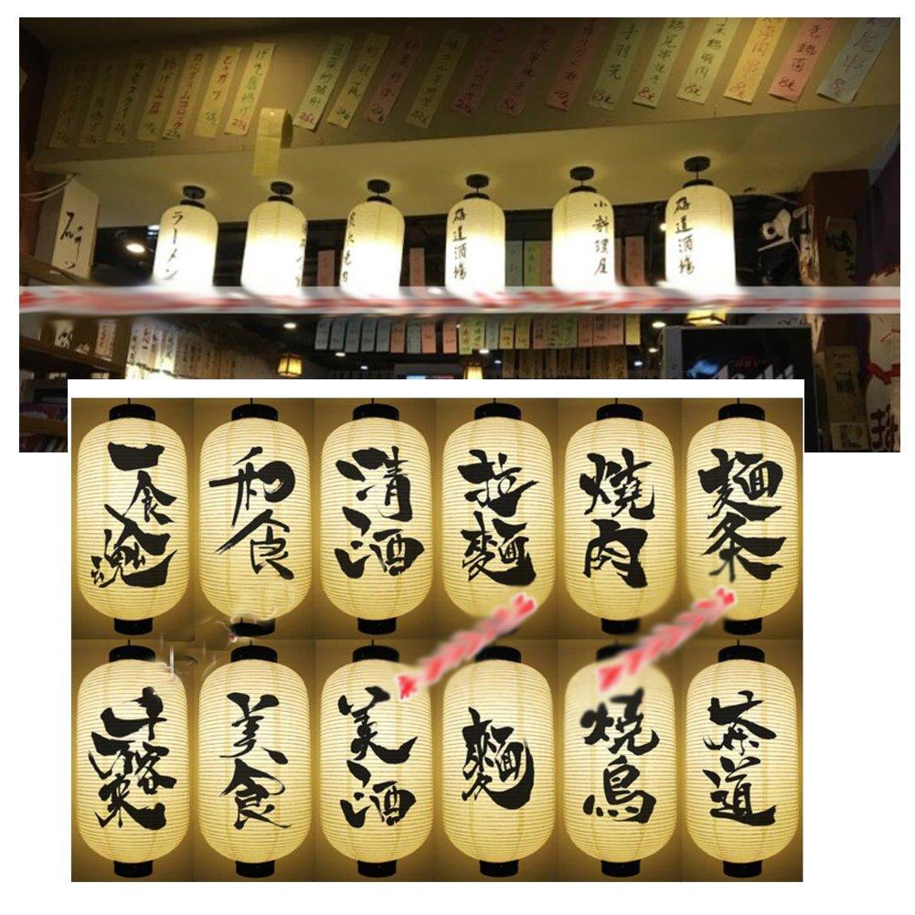 LUNA VOW Japanese Sushi Restaurant Decoration Hanging Lantern Paper Lampshade Sign23