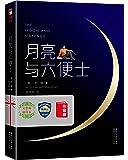 月亮与六便士(作家榜全新译本·2017未删节插图珍藏版)