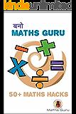 Bano Maths Guru