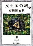 女王国の城 下 (創元推理文庫)