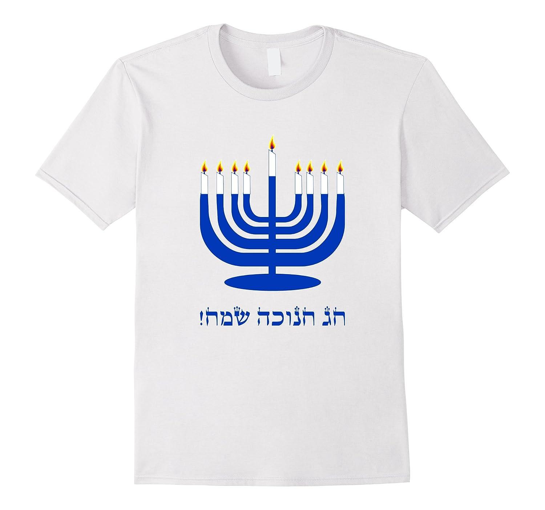 Amazon Happy Hanukkah Hag Hanukkah Sameah In Hebrew T Shirt