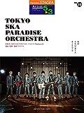 STAGEA アーチスト 5~3級 Vol.35 東京スカパラダイスオーケストラ (STAGEA アーチスト・シリーズ グレード5~3級)