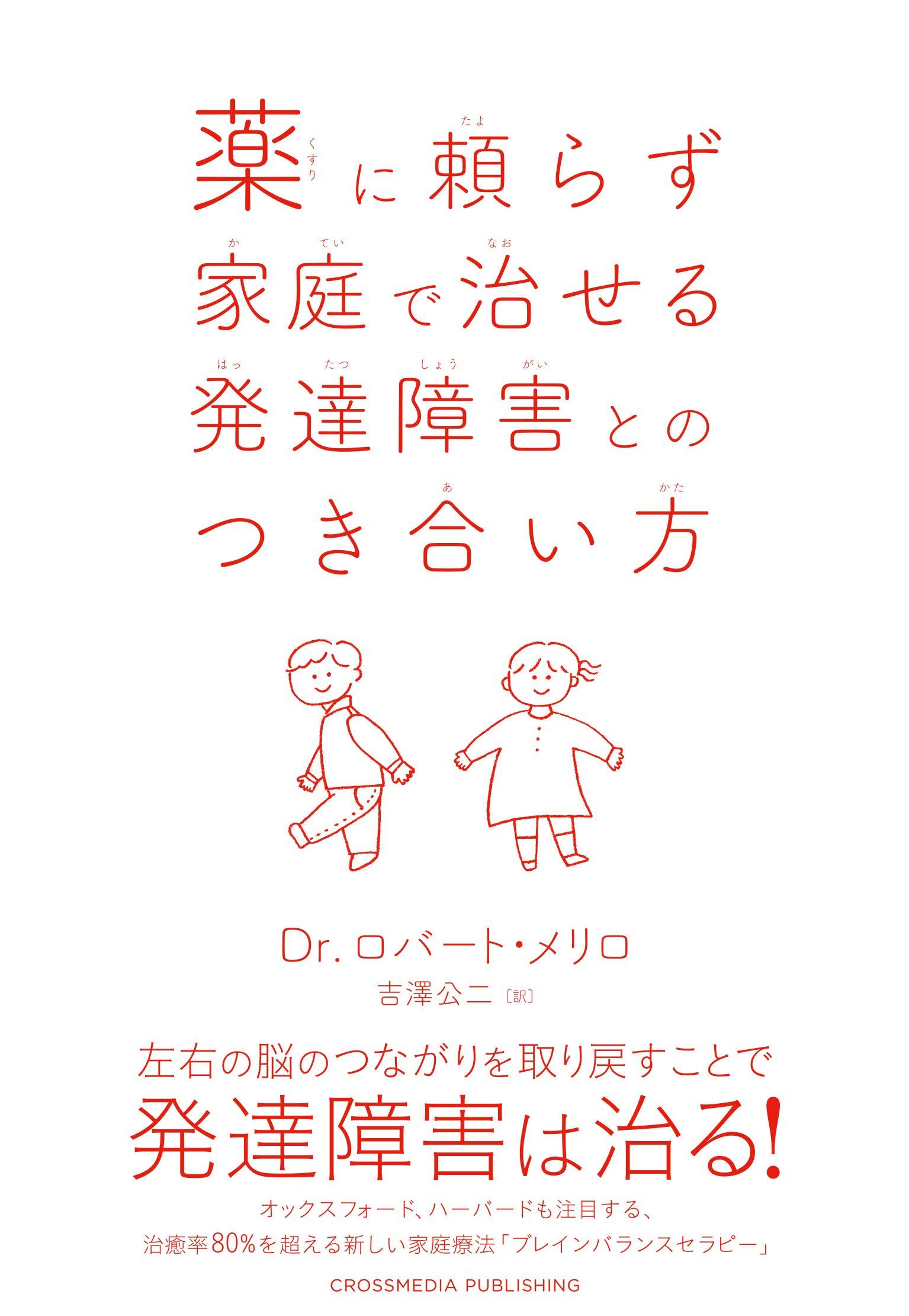 子ども 頼ら の に 方法 動 障害 薬 を なくす 多 ず 学習