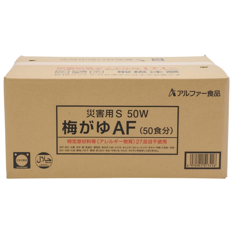 アルファー食品 安心米炊き出しセット 梅がゆ 1箱50食分   B071PCVTF4