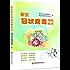 新型冠状病毒预防绘本