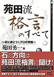 苑田流格言のすべて ~楽に身につくプロの常識~ (囲碁人文庫シリーズ)