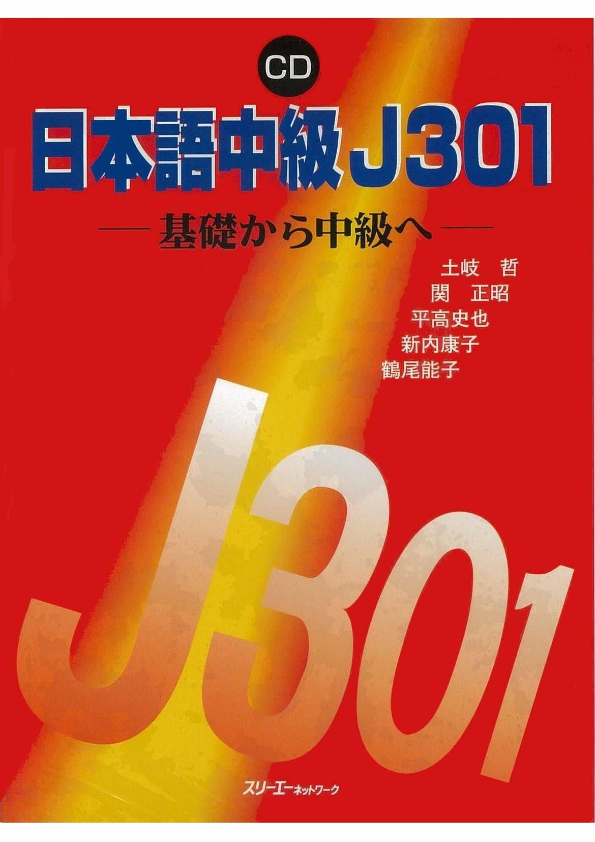 日本語中級J301 (<CD>)   土岐 ...