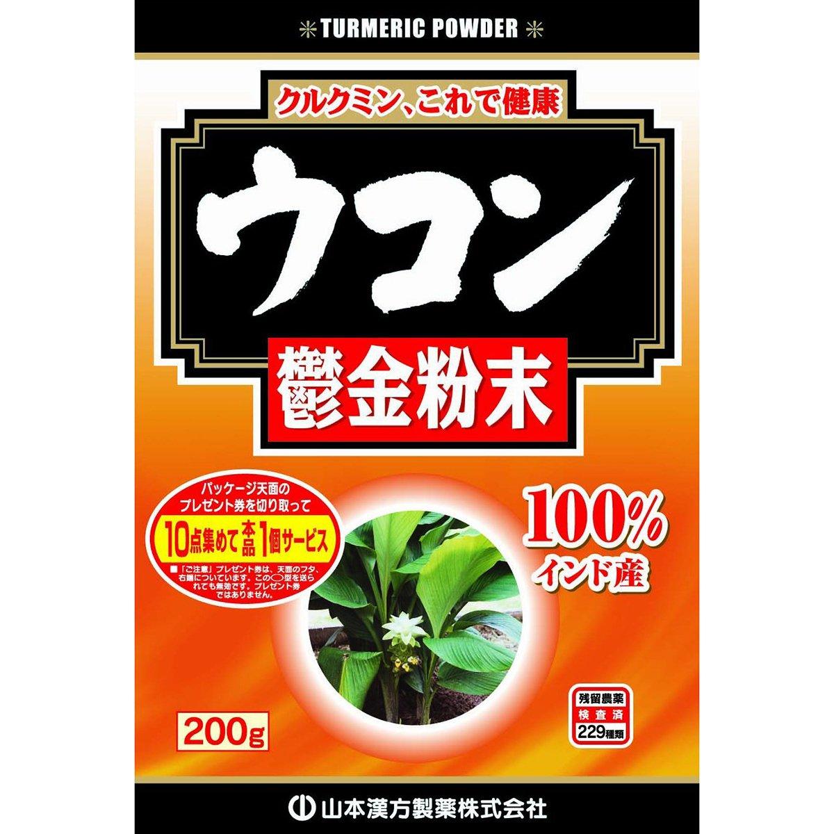 【山本漢方製薬】ウコン粉末 100% 200g ×20個セット B005Z1SV5K