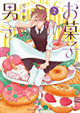 お菓子男子(2) (少年サンデーコミックス)