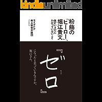 A Window Dressing Hero Takafumi Horie (Japanese Edition)