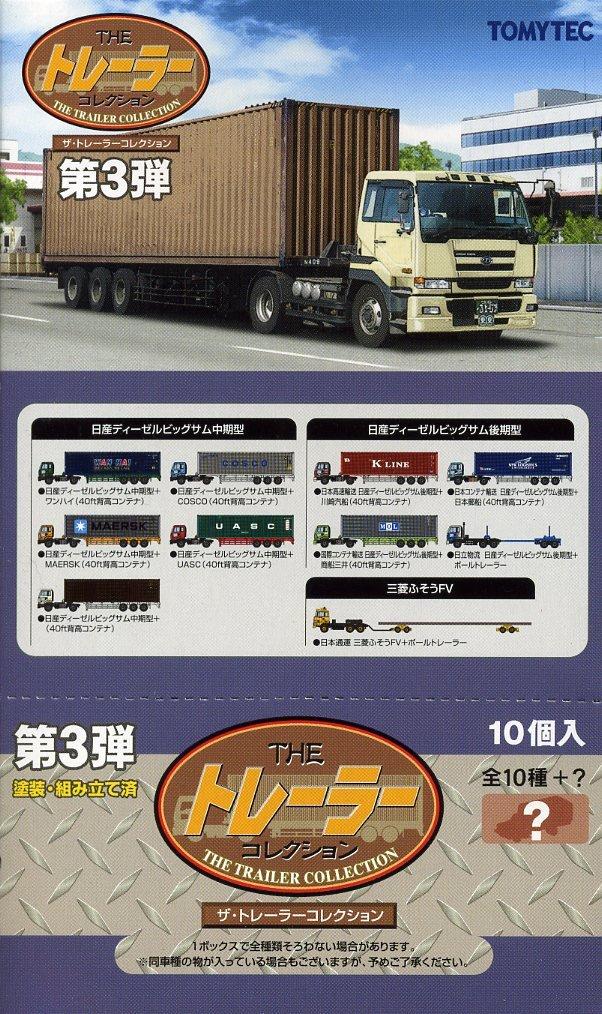 ザトレーラーコレクション 第3弾 BOX B002F2JICM