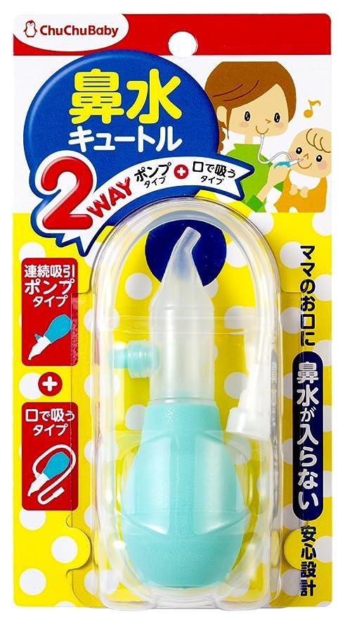 チュチュベビー 鼻吸い器 鼻水キュートル 2WAYタイプ 鼻水が戻らない逆流防止弁付き