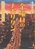 金曜日のナポリタン―魚乃目三太作品集 1 (思い出食堂コミックス)