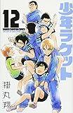 少年ラケット 12 (少年チャンピオン・コミックス)