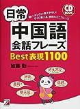 CD BOOK 日常中国語会話フレーズBest表現1100 (アスカカルチャー)