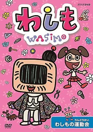 わしも WASIMO [第1期] DVD