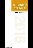 统一战线理论与实践前沿(2016)/中国统一战线理论研究会统战基础理论上海研究基地研究丛书