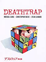 デストラップ 死の罠(1982) (字幕版)