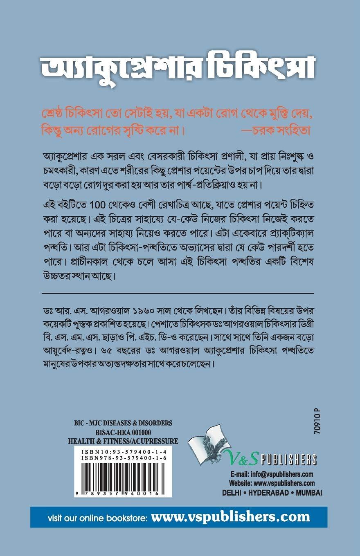 Acupressure In Bengali - Acupuncture Acupressure Points