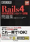 徹底攻略Rails4技術者認定シルバー試験問題集