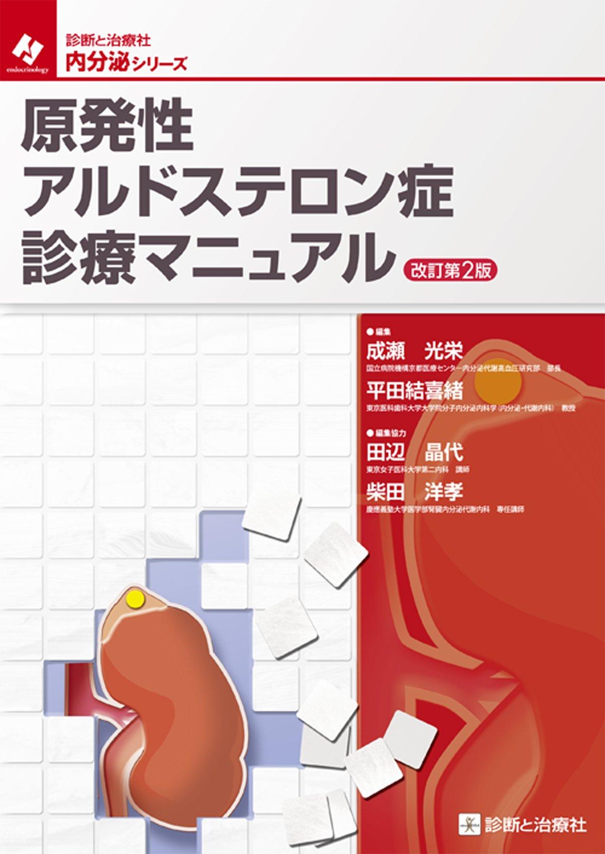 Genpatsusei arudosuteronshō shinryō manyuaru ebook