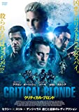 クリティカル・ブロンド [DVD]