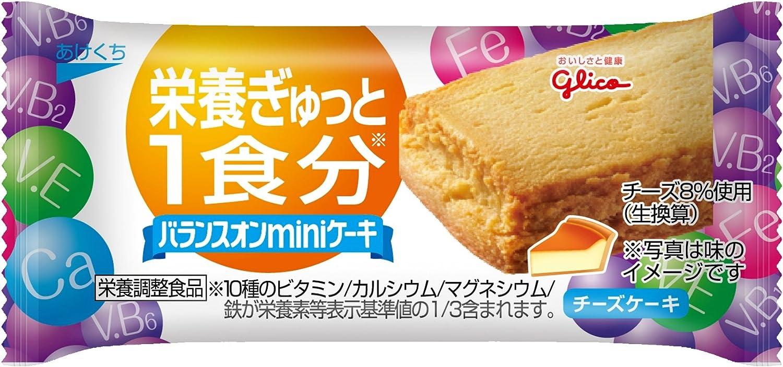 【江崎グリコ】バランスオンminiケーキ チーズケーキ 1個×20個