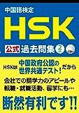 中国語検定 HSK 公式 過去問集 2級 CD付