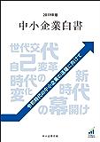 2019年版中小企業白書