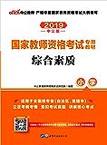 中公版·2019国家教师资格考试专用教材:综合素质小学