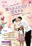 [DVD]僕らはふたたび恋をする <台湾オリジナル放送版> DVD-BOX1